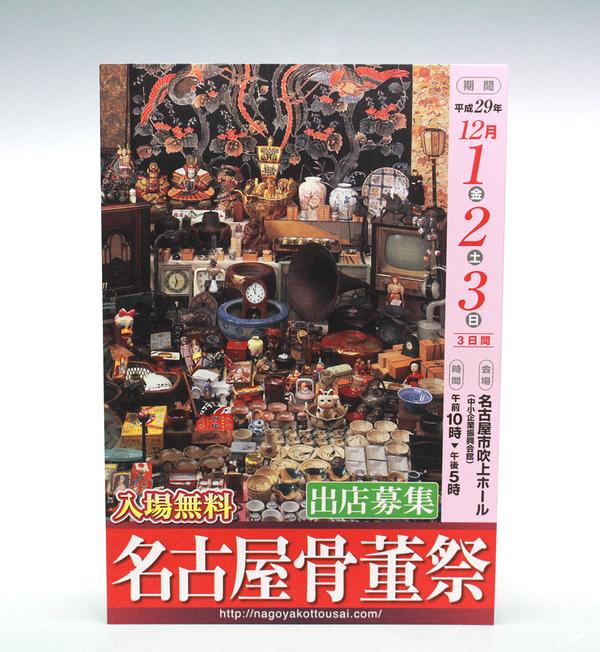 名古屋骨董祭 出店決定!!