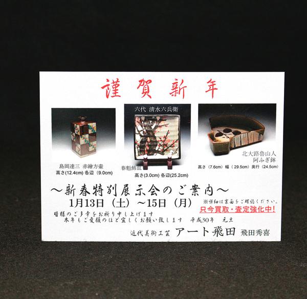 新春特別展示会の御案内