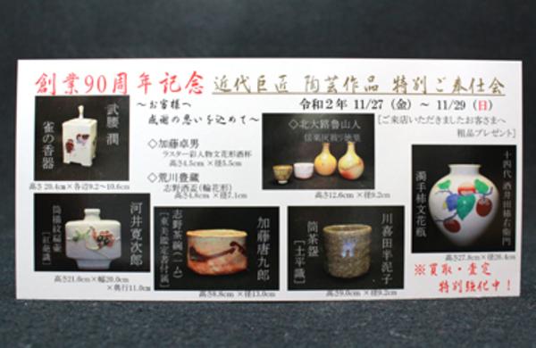 創業90周年記念 近代巨匠陶芸作品特別ご奉仕会の開催!!