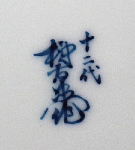 22775 12代酒井田柿右衛門 (染錦初代之図陶額) SAKAIDA Kakiemon