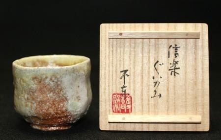 22780 元内閣総理大臣 細川護熙 (信楽ぐいのみ) HOSOKAWA Morihiro