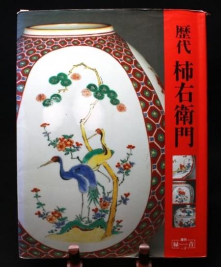 22777 12代酒井田柿右衛門 (太白菊浮上龍手付花瓶) SAKAIDA Kakiemon