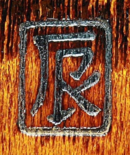 23502  黒田辰秋 (拭漆欅茶托(五枚)) KURODA Tatsuaki