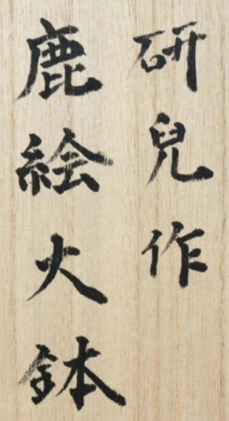 24137 船木研兒 (鹿絵大鉢(伸児識)) FUNAKI Kenji