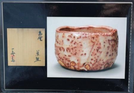 22553 加藤唐九郎  (志野茶盌(一ム印)(東美鑑定書付属))  KATO Tokuro