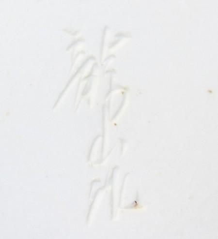 24138 文化勲章受章者「青木天目」青木龍山 (天目韻律香炉) AOKI Ryuzan