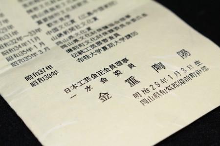 23533  人間国宝 金重陶陽  (備前緋襷酒盃(晃介識)) KANESHIGE Toyo