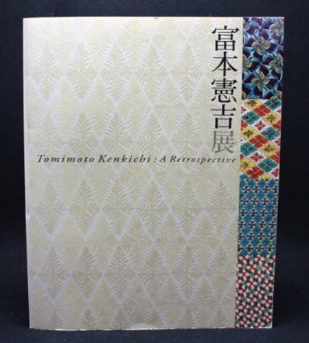 23545 人間国宝 富本憲吉  (色繪角瓶(昭和29年))  TOMIMOTO Kenkichi