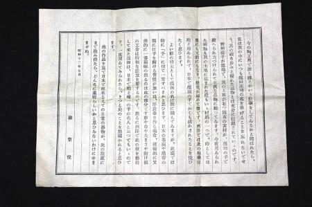 22874 人間国宝 浜田庄司 (麦酒杯) HAMADA Syoji