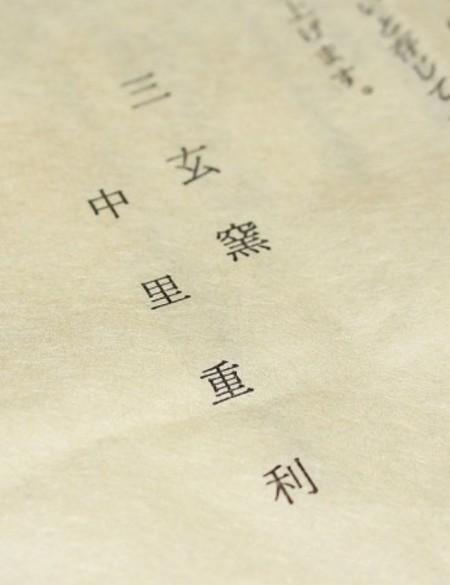 22853 中里重利 (唐津盃) NAKAZATO Shigetoshi