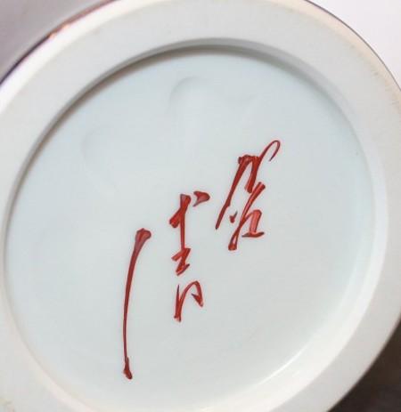 23586 人間国宝 3代徳田八十吉 (彩釉花器) TOKUDA Yasokichi