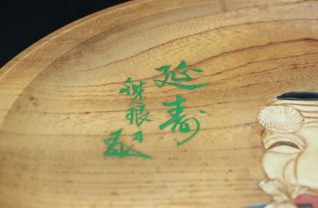 """22156 加納銕哉弟子 市川銕琅(翁尉 飾盆""""延寿"""")ICHIKAWA Tetsuro"""