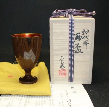 22967 人間国宝 川北良造 (神代欅酒盃) KAWAKITA Ryozo