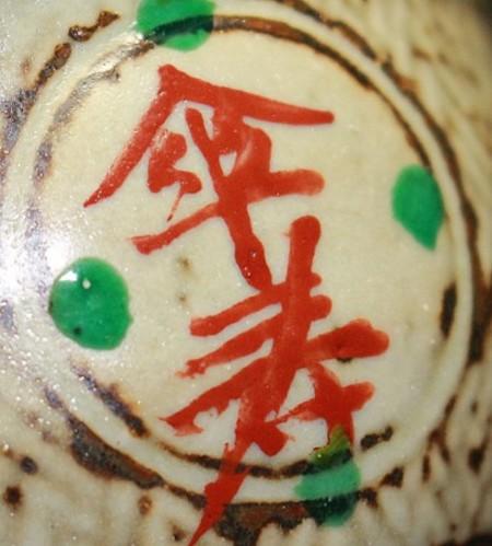 23661 人間国宝 島岡達三 (傘寿ぐい呑) SHIMAOKA Tatsuzo