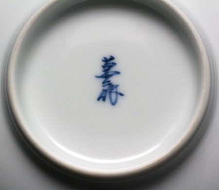 20927 人間国宝 井上萬二 (白磁染蘭彫文銘々皿) INOUE Manji