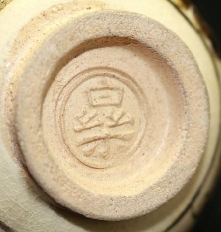 23042 11代楽慶入・12代楽弘入・12代永楽和全 (絵高麗写盃(南鐐内張 中川浄益))