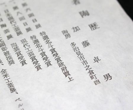 23044  人間国宝 加藤卓男  (青釉黒彩鶏冠壷) KATO Takuo