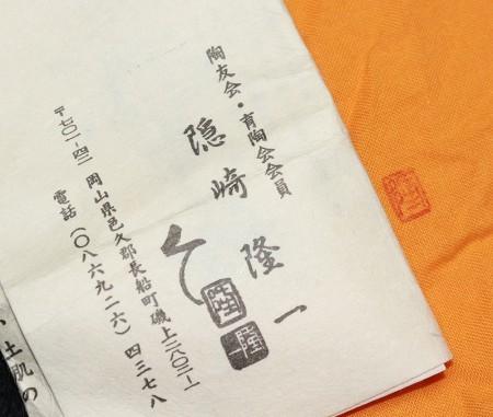 24288  隠崎隆一 (備前酒呑) KAKUREZAKI Ryuichi