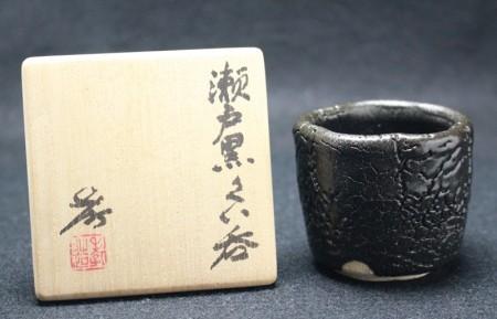 23084 人間国宝 加藤孝造  (瀬戸黒ぐい呑)  KATO Kozo