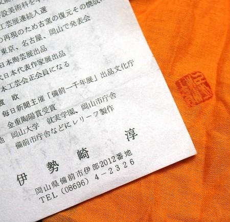 23051 人間国宝 伊勢崎淳 (備前徳利・ぐい呑) ISEZAKI Jun
