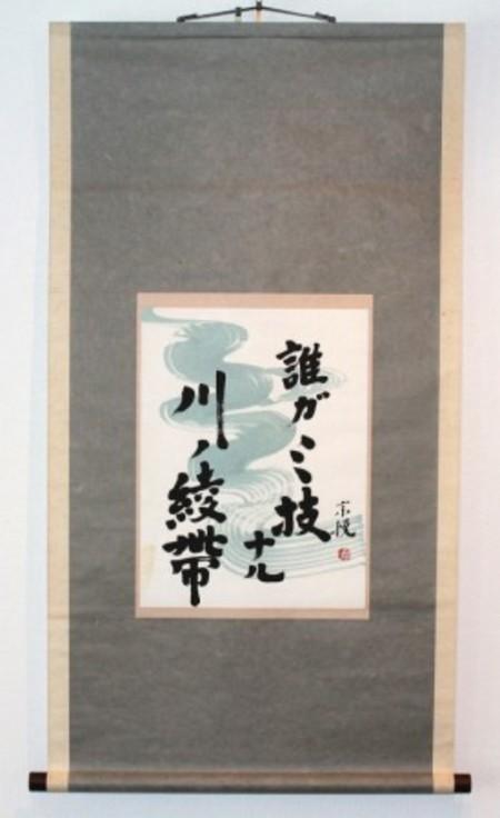 22432 柳宗悦(軸 「誰がみ抜なる 川の綾帯」)YANAGI Muneyoshi