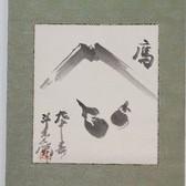 23121 人間国宝 荒川豊蔵 (軸「不二之図」)  ARAKAWA Toyozo