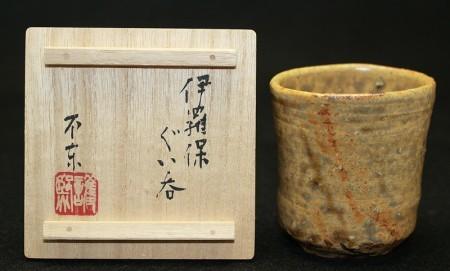 23139 元内閣総理大臣 細川護熙  (伊羅保ぐい呑) HOSOKAWA Morihiro