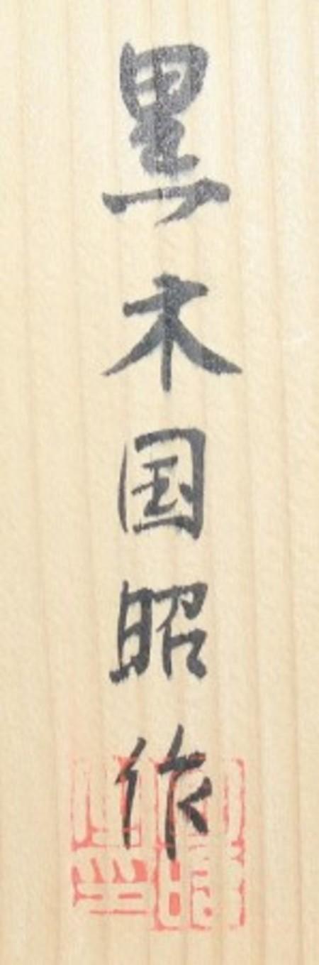 22454 黒木国昭 (手吹きガラス花器) KUROKI Kuniaki