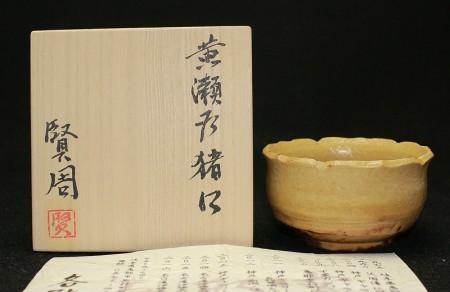 22962  各務賢周 (黄瀬戸猪口) KAGAMI Kensyu