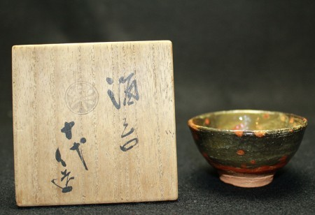 23720  10代楽旦入  (酒呑)  RAKU Tannyu