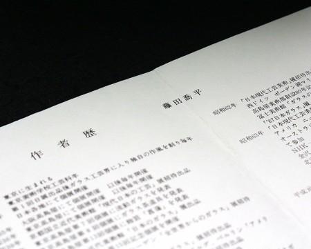 22367 藤田喬平 (手吹水指 新緑) FUJITA Kyohei