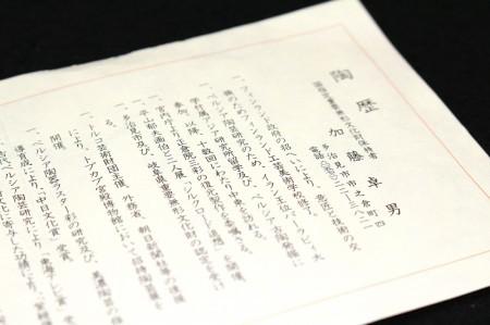 22501 人間国宝 加藤卓男 (正倉院復元三彩吉祥兎文香爐)KATO Takuo