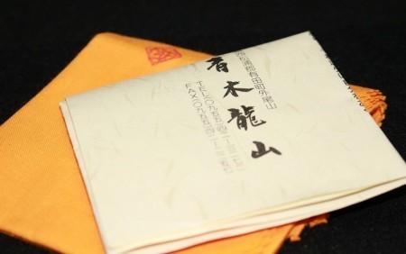 23188 文化勲章受章者「青木天目」青木龍山 (天目渚碗) AOKI Ryuzan
