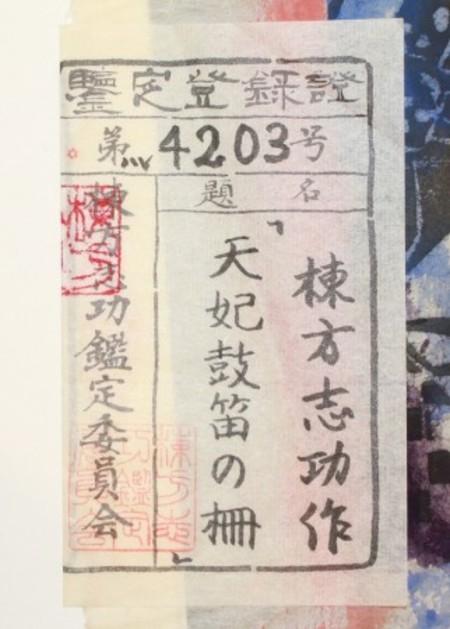 22521 棟方志功 (天妃鼓笛の柵) MUNAKATA Shiko