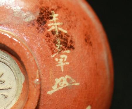 23242 11代楽慶入  (内金溜盃 松画 中村来章筆)  RAKU Keinyu