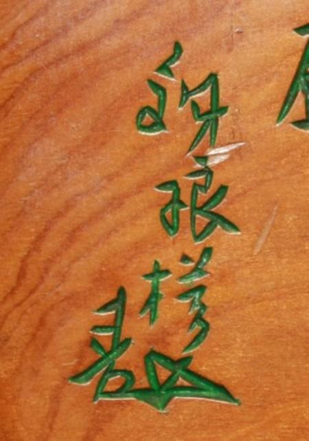 23247  市川鉄琅  (飾盆) ICHIKAWA Tetsuro