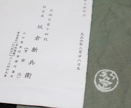 23246  14代坂倉新兵衛 (萩茶盌「暁天」(鵬雲斎)) SAKAKURA Shinbei