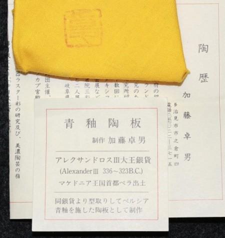 22539  人間国宝 加藤卓男 (青釉陶板) KATO Takuo