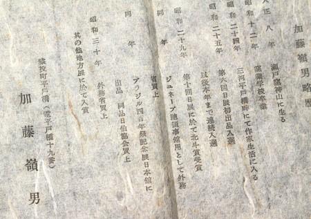 22545 岡部嶺男 (瀬戸手盃) OKABE Mineo