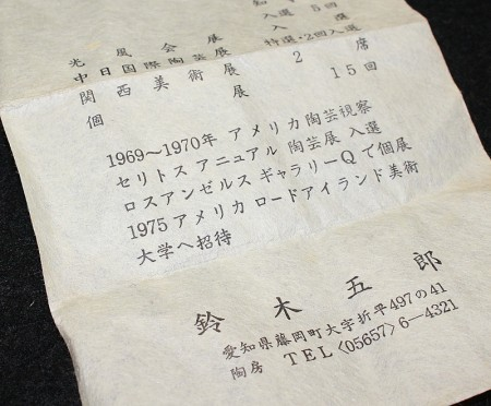 22537  鈴木五郎 (志野湯呑) SUZUKI Goro