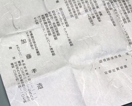 22548 人間国宝 加藤孝造 (瀬戸黒ぐい呑(平紫谷)) KATO Kozo