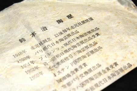 22596 鈴木治 (丑) SUZUKI Osamu