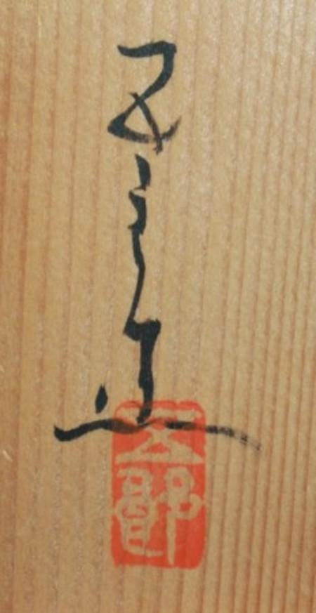 22609 河本五郎 (灰釉鳥文汲出碗6客) SUZUKI Goro