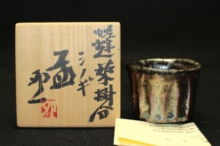 23279 人間国宝 清水卯一 (蓬莱掛分シノギ盃) SHIMIZU Uichi