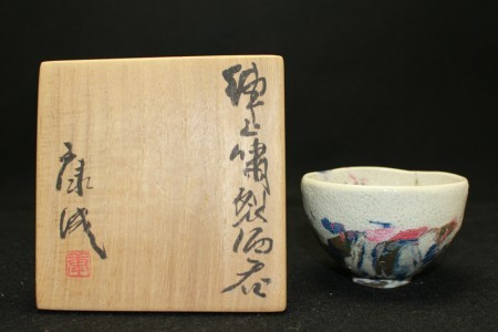 23291 人間国宝 松井康成 (練上嘯裂酒呑) MATSUI Kosei