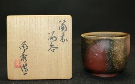 23292 人間国宝 山本陶秀 (備前酒呑) YAMAMOTO Tosyu