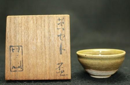 24472  北大路魯山人  (黄セト盃) KITAOJI Rosanjin