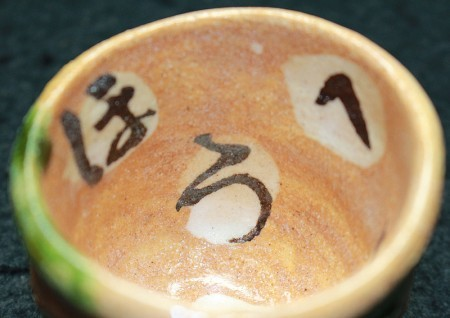 22625 鈴木五郎 (鳴海織部ぐい呑) SUZUKI Goro