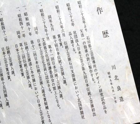22630 人間国宝 川北良造  (欅造盆) KAWAKITA Ryozo