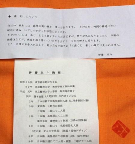 22599 伊藤北斗 (釉刻色絵金銀彩面取壷) ITO Hokuto